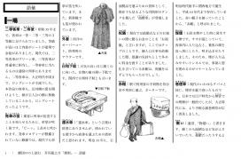 芥川龍之介「蜜柑」テキストの語彙サンプル