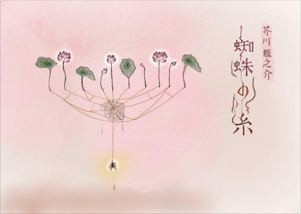 劇団ののと読む 朗読 芥川龍之介『蜘蛛の糸』