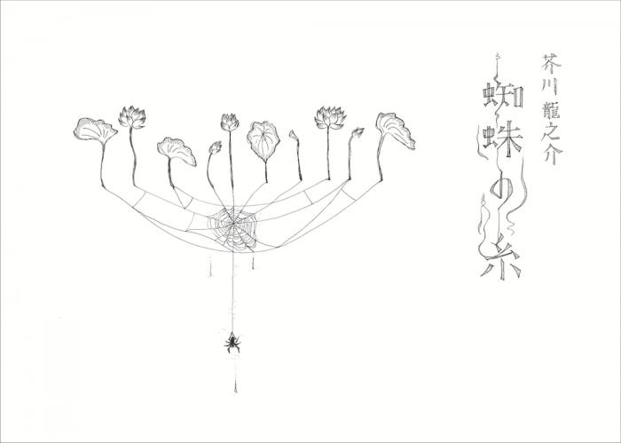 秋 (芥川龍之介) - 秋 (芥川龍之介)の概要 ...