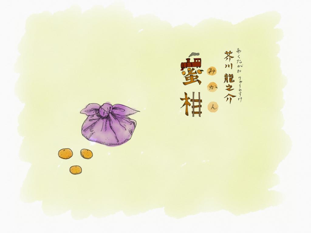 芥川龍之介『蜜柑』