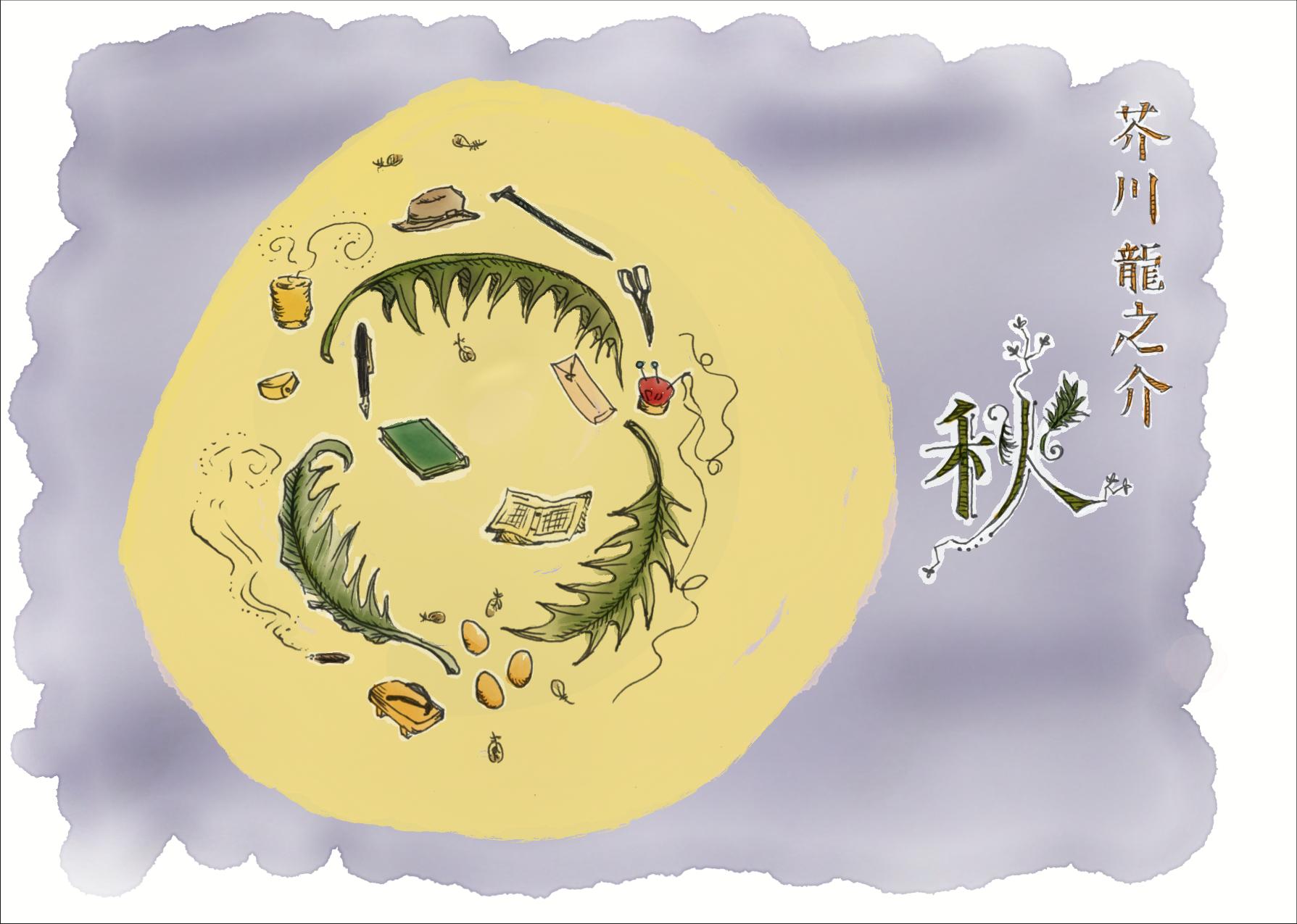 劇団ののと読む 朗読 芥川龍之介『秋』