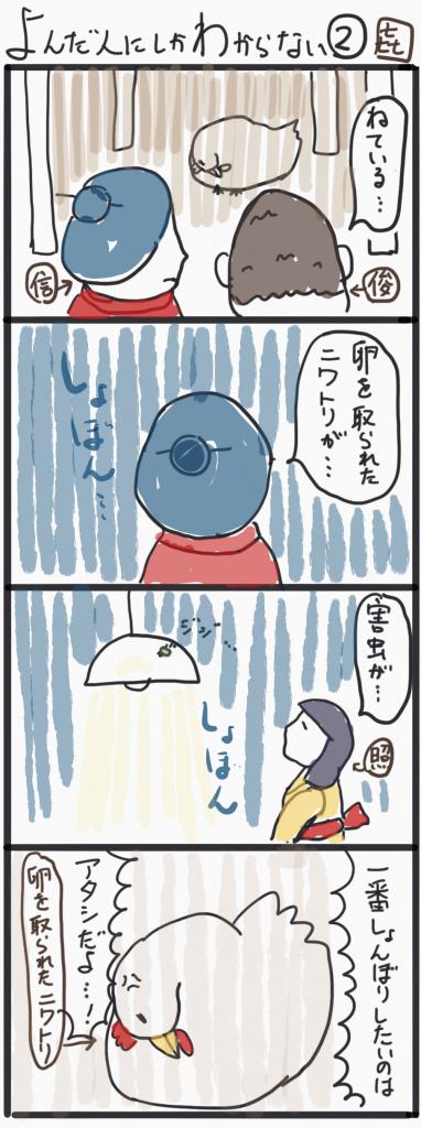 芥川龍之介「秋」の4コマ漫画