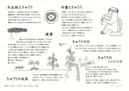 小川未明「遠くで鳴る雷」-解説サンプル