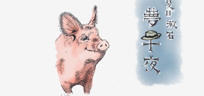 夏目漱石「夢十夜」第十夜メインビジュアル