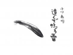 小川未明「遠く鳴る雷」