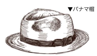 夏目漱石『夢十夜』に登場するパナマ帽