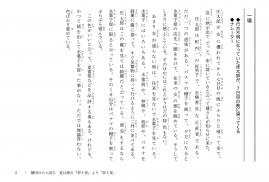 夏目漱石『夢十夜』テキスト
