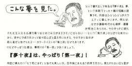 夏目漱石『夢十夜』解説サンプル