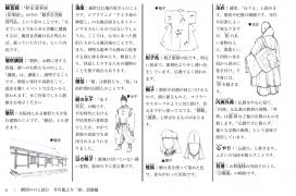 芥川龍之介『鼻』語彙サンプル