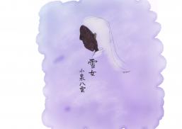 小泉八雲『雪女』メインビジュアル