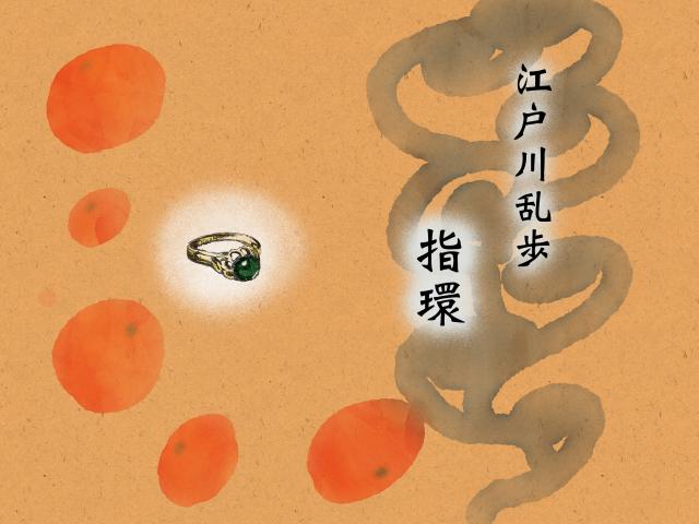 江戸川乱歩『指環』メインビジュアル