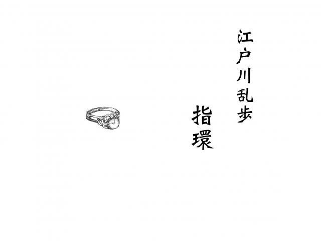 江戸川乱歩『指環』