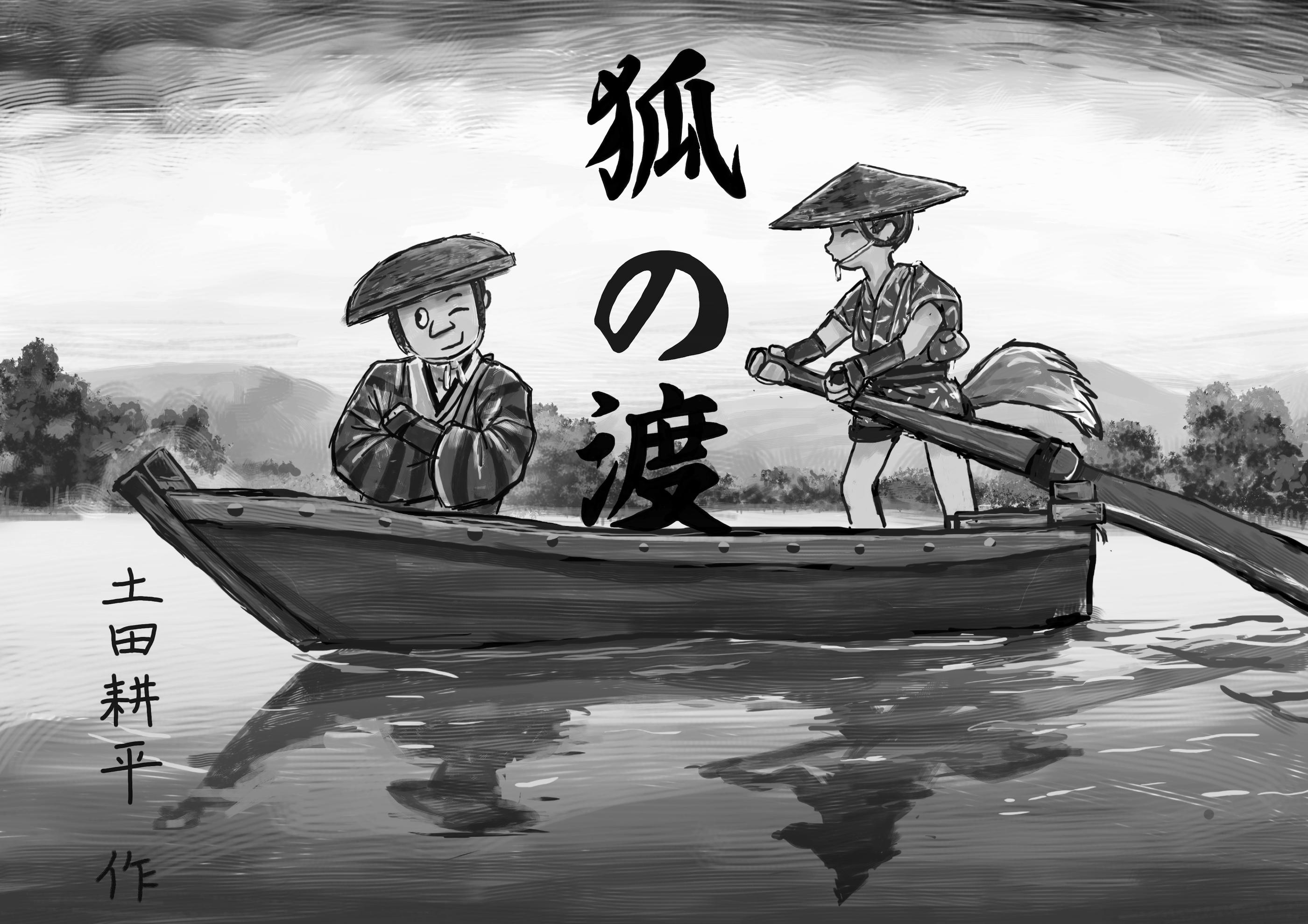 土田耕平『狐の渡』メインビジュアル