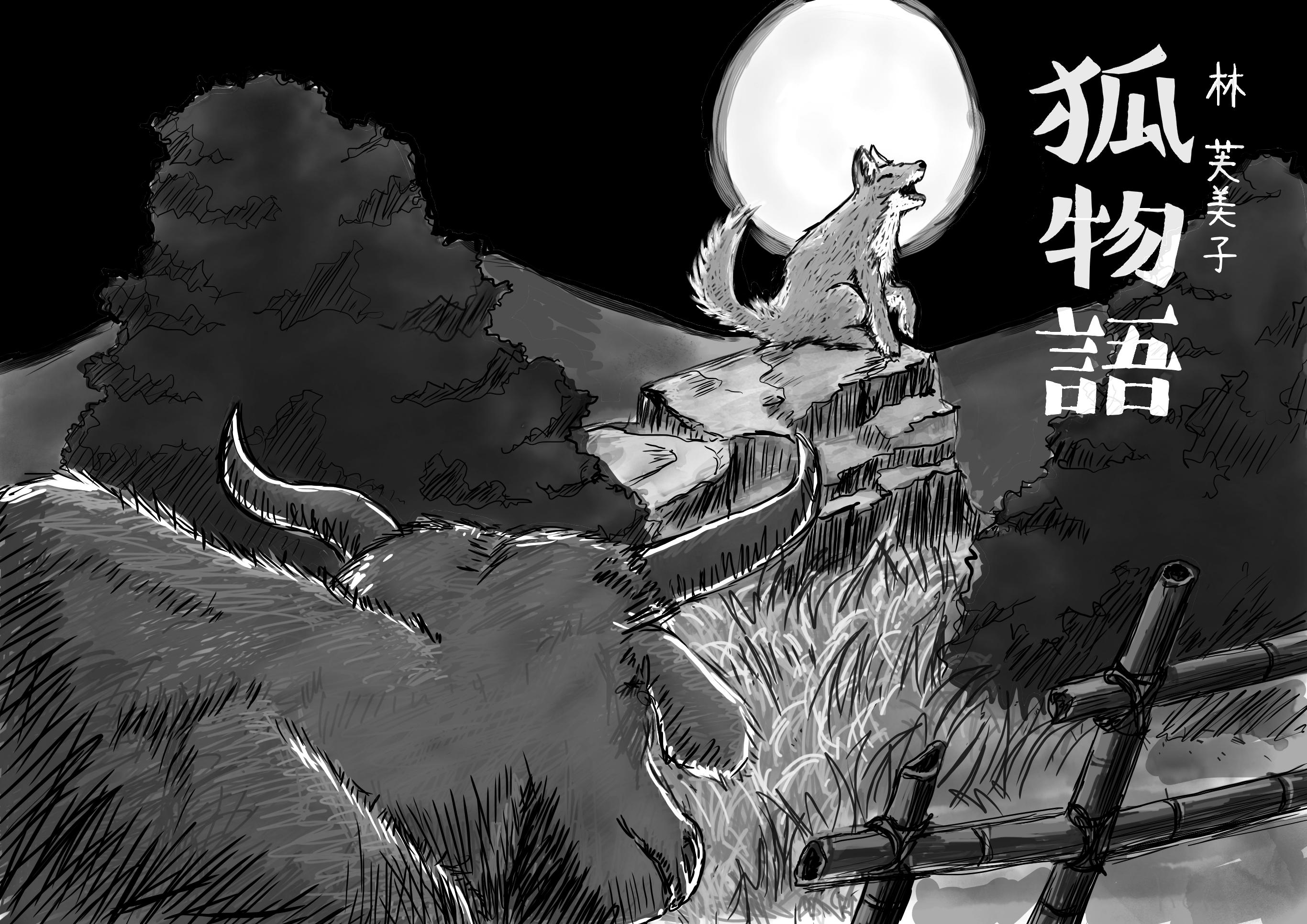 林芙美子『狐物語』メインビジュアル