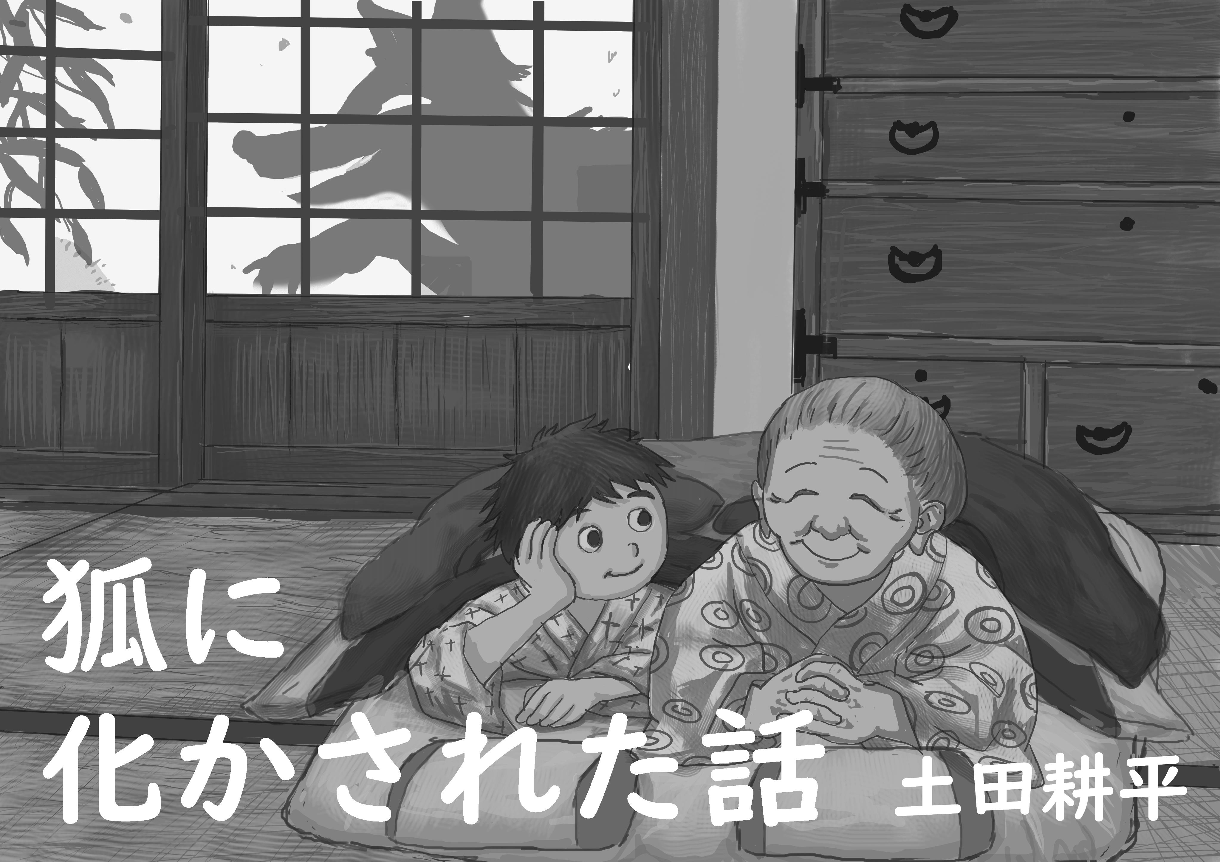 土田耕平『狐に化かされた話』メインビジュアル